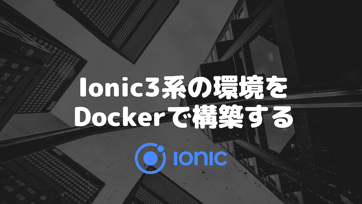 Ionic3系の環境をDockerで構築する