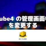 eccube4 の管理画面URLを変更する