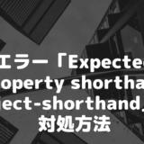 エラー「Expected property shorthand object-shorthand」の対処方法
