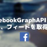 facebook Graph API を使って、フィードを取得する
