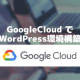 GoogleCloud でWordPress環境構築(永久無料目標)