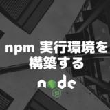 npm 実行環境を構築する