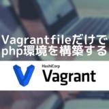 Vagrantfileだけでphp環境を構築する