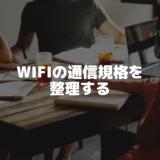 WIFIの通信規格を整理する