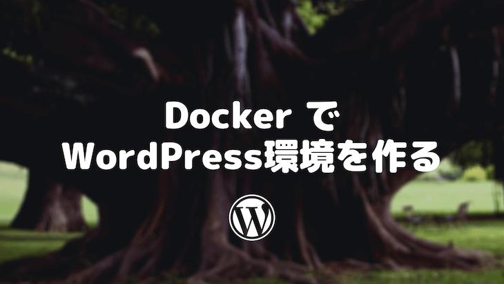 Docker でWordPress環境を作る
