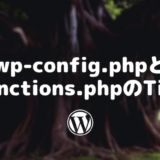 wp-config.phpとfunctions.phpのTips