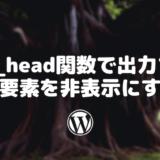 wp_head関数で出力される要素を非表示にする