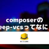 composerコマンドにつける、keep-vcs ってなに?